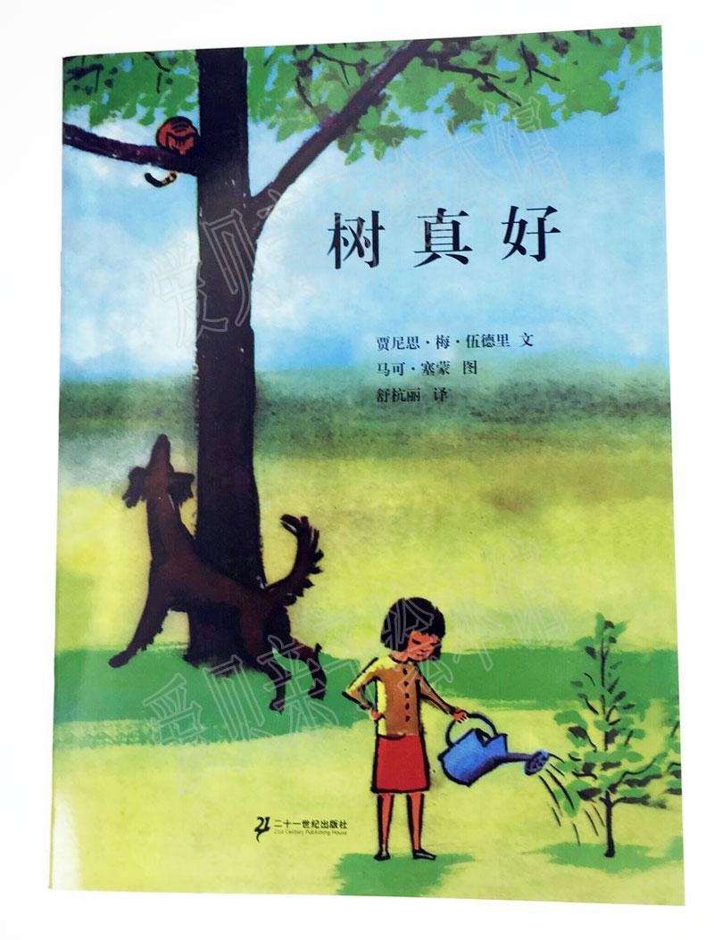 蒲蒲兰图画书系列:树真好(美国凯迪克金奖)