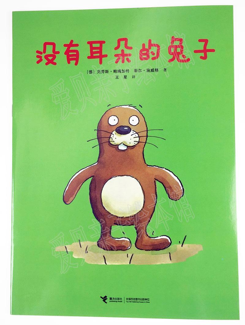 幼儿园大班语言教案狐狸和兔子