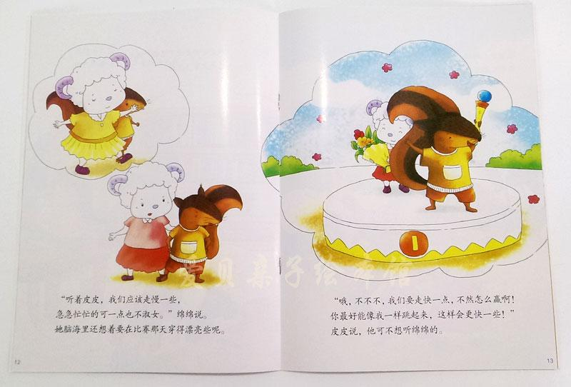 我在幼儿园情商培养系列绘本8册