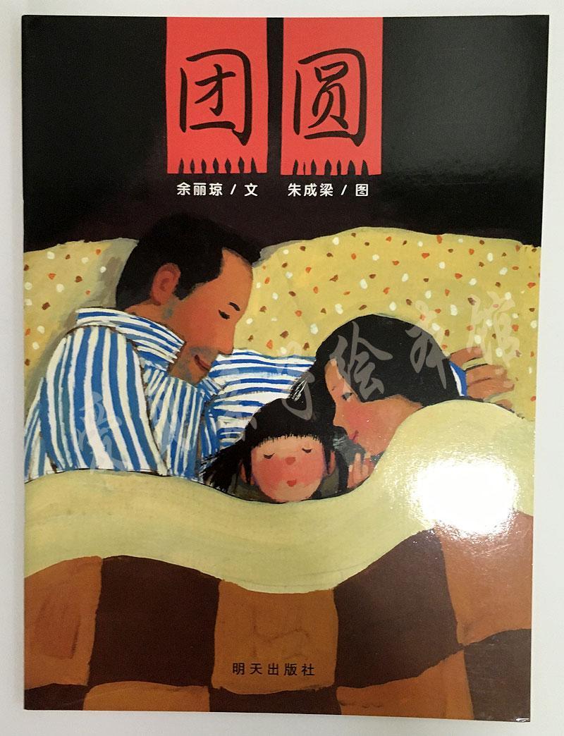 团圆- 爱贝亲子绘本馆 - 爱贝好租网